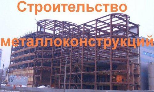 Строительство металлоконструкций в Кирове. Строительные металлоконструкции